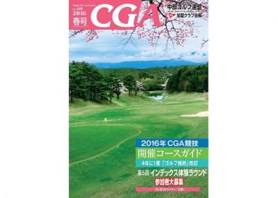 CGA2016-S_h1